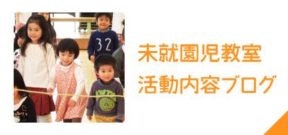 未就園児教室活動内容ブログ