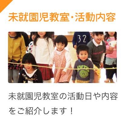 未就園児教室の活動日や内容をご紹介します!