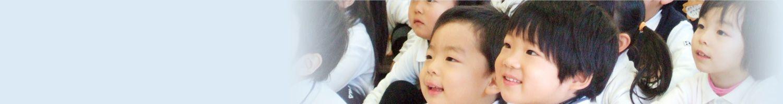 光生幼稚園ブログ