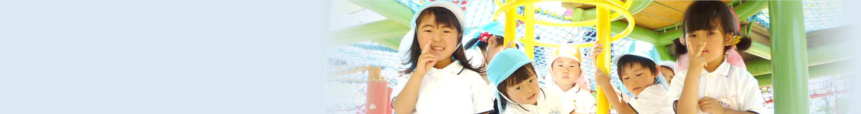 光生幼稚園(お知らせ)